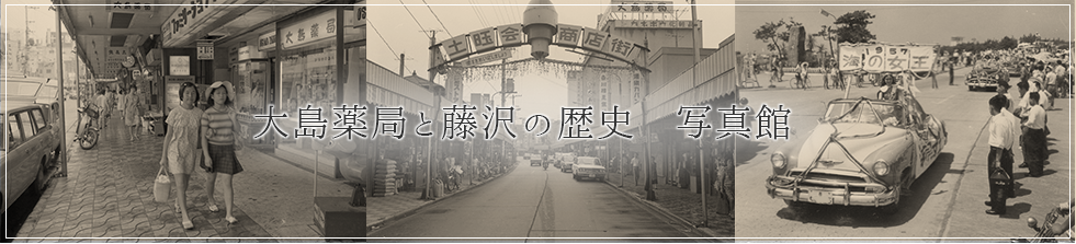 大島薬局と藤沢の歴史 写真館